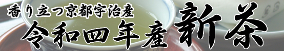 宇治茶新茶発売中