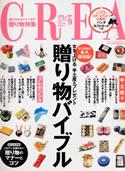 文藝春秋発行 CREA