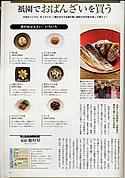 関西大人のウォーカー 2007年9月号