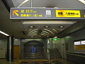 京阪四条駅画像