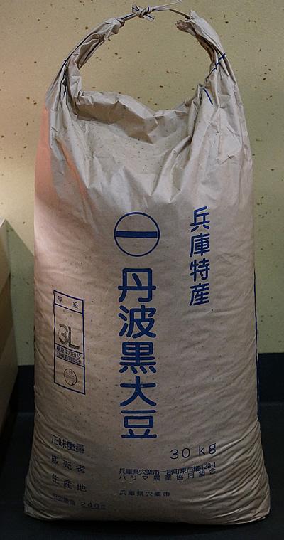 兵庫県産 丹波黒大豆 生(3L)  300g 平成25年度産