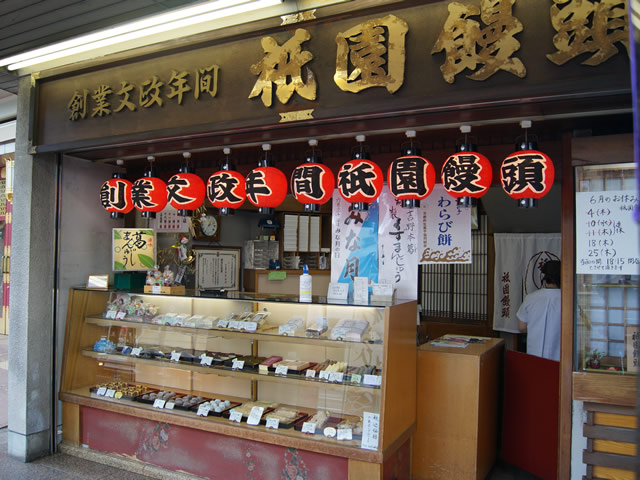 祇園饅頭のウィンドウ