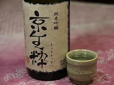 佐々木酒造 京生粋