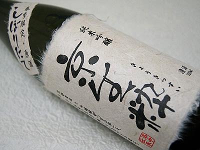 京生粋しぼりたて純米吟醸原酒720ml