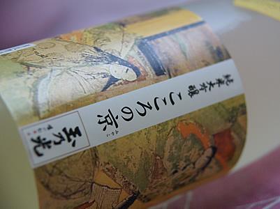 玉乃光酒造 純米大吟醸 心の京 箱入720ml