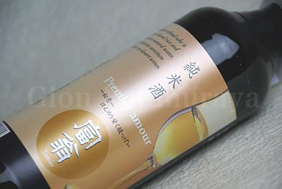 富翁 純米酒 プルミエアムール 750ml